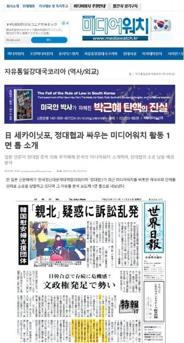 위안부단체의 친북의혹을 둘러싼 본지기사를 소개하는 한국 인터넷 매체 '미디어워치'의 기사 (2017년 11월 26일) (慰安婦団体の親北疑惑をめぐる本誌記事を紹介する韓国ネット媒体「メディアウォッチ」の記事(2017年11月26日))