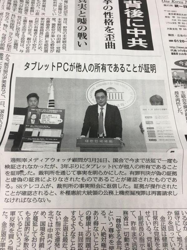 토오이츠닛포(統一日報, 통일일보) 2020년 4월 1일자 1면 사진기사, '태블릿PC가 다른 사람의 것임을 증명(タブレットPCが他人の所有であることが証明)'