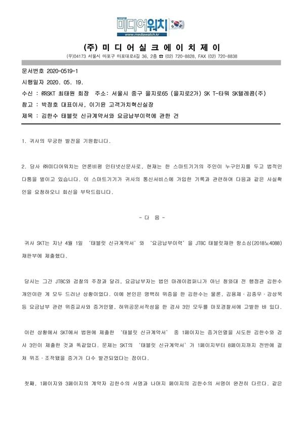변희재 고문이 발송한 공문 01