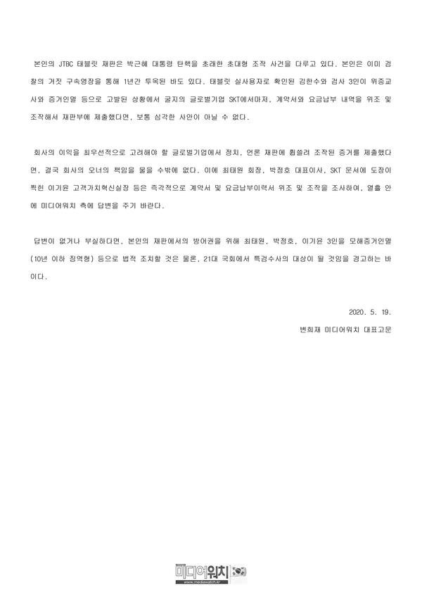 변희재 고문이 발송한 공문 03
