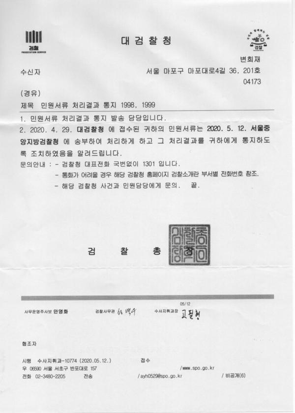 윤석열 검찰총장 개인에게 보낸 태블릿 조작에 관한 내용증명서를, 대검찰청이 공적인 민원사건으로 접수하면서 서울중앙지검에 사건 처리를 지시하였다고 알려온 통지서.