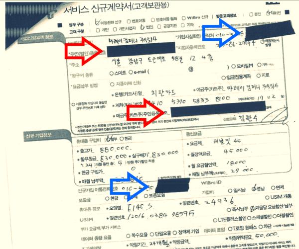 변호인이 4월 29일 복사한 SKT 태블릿 신규계약서 1페이지. 총 4곳이 가려져 있다.