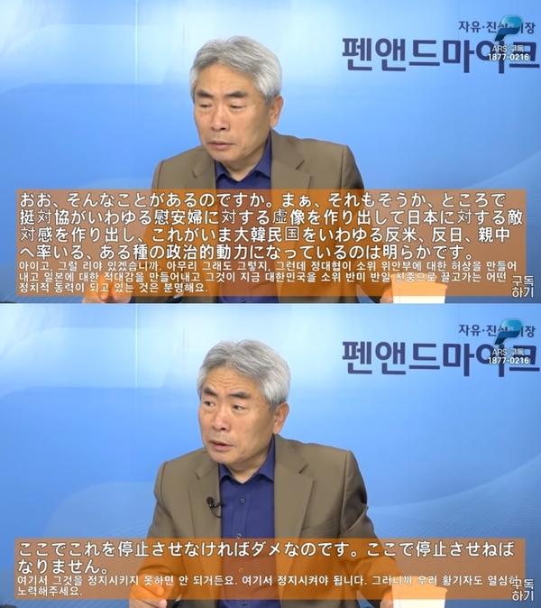 펜앤드마이크 정규재 주필은 정대협이 위안부 문제 허상을 만들어내었고 이것이 대한민국을 반미 반일 친중으로 끌고가는 정치적 동력이라고 지적했다. 사진출처=펜앤드마이크TV