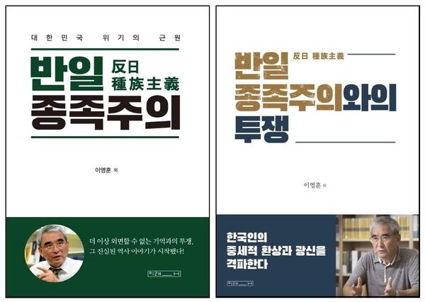 '반일종족주의' 표지와 그 속편인 '반일종족주의와의 투쟁' 표지.