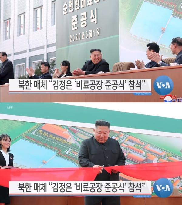 5월 1일, 한 준공식에 참석한 김정은과 김여정의 모습.  사진출처=VOA