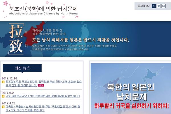 일본의 '북한에 의한 납치문제' 홈페이지(http://www.rachi.go.jp/kr, 한국어판)  캡처.