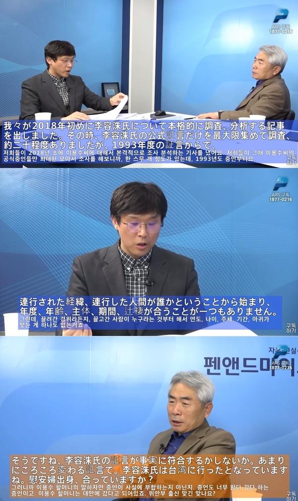 펜앤드마이크TV에 출연해 정규재 주필과 위안부 문제의 진실을 지적하고 있는 황의원 대표.