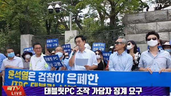 지난 9일 변희재 본지 고문과 독자들이 대검찰청 앞에서 태블릿PC 조작 수사 관련자에 대한 자체조사와 징계조치를 요구하는 기자회견을 열고 있는 모습. 사진=락TV 캡처.