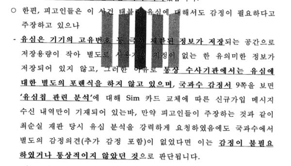 유심 감정에 반대하며 홍성준 검사가 제출한 의견서의 부분.