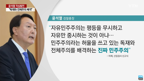 윤석열 검찰총장이 3일 신임검사들을 만나 한 발언. 사진=YTN캡처.
