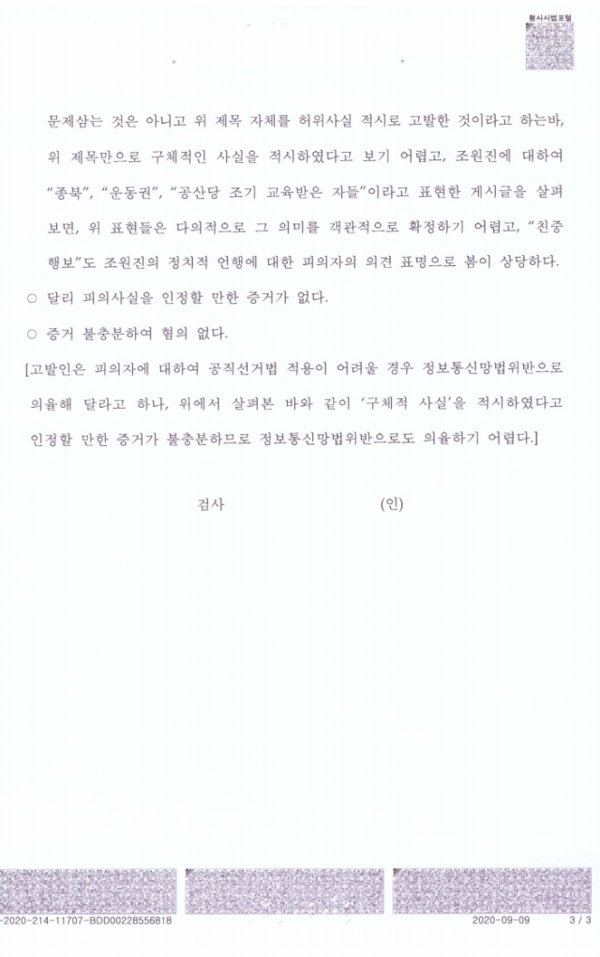 불기소 처분서 03