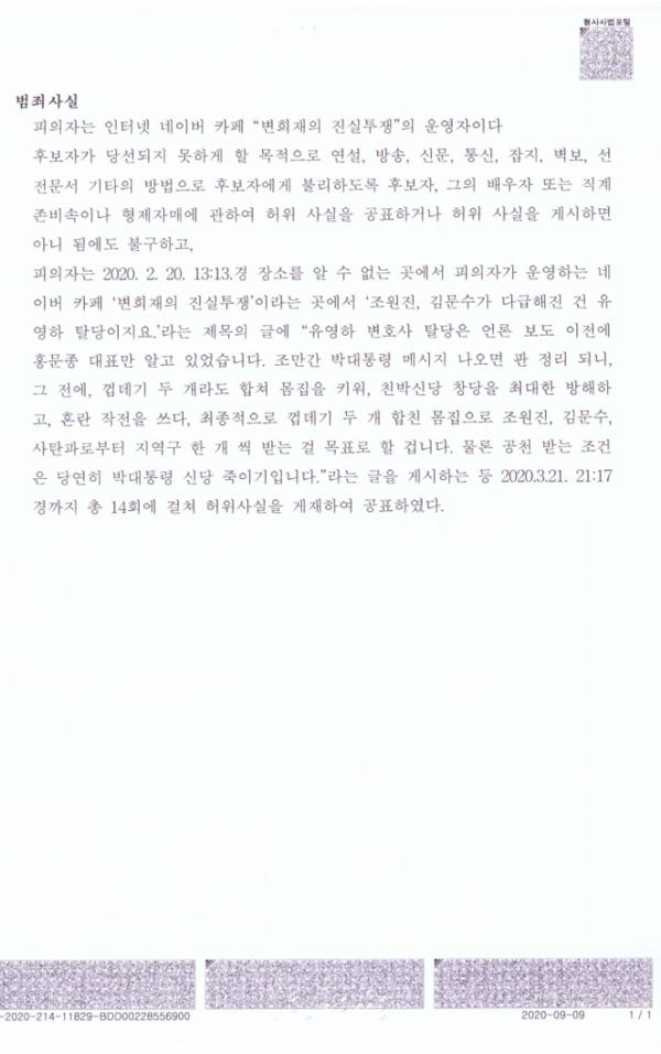 불기소 처분서 04