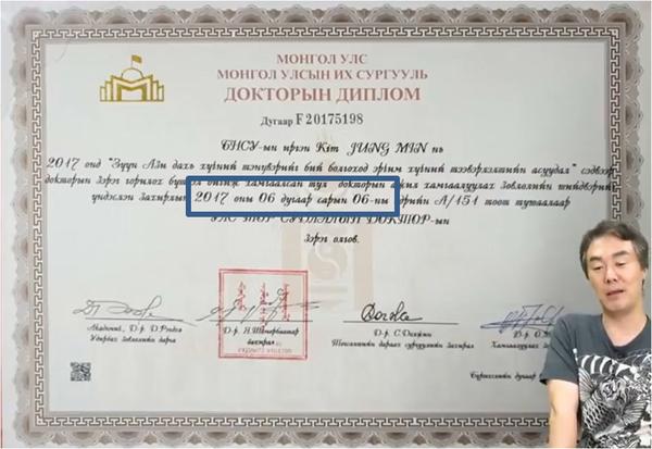 김정민이 공개한 박사학위증에 기재된 졸업연도. 이 학위증의 진위 논란은 별개로 다룬다.