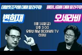 '반페미' 오세라비, '태블릿' 변희재와 만난다...유튜브 라이브 인터뷰