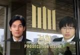 """태블릿 직관검사 홍성준 """"태블릿 사건 인수인계했다"""" 거짓말"""