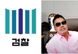 """[단독] 세월호로 감옥 갔다는 안정권 ... 검찰 """"세월호가 아니라 부정청탁 금품수수"""""""