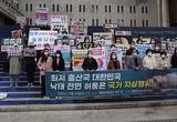 [포토] 서울 광화문서 낙태반대 54개 시민단체 연합 기자회견