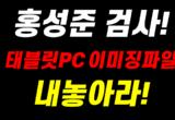 """""""태블릿 이미징 파일 내놓아라"""" 대구서 홍성준 검사 규탄 기자회견"""