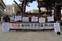 [포토] 위안부법폐지국민행동 제13차 집회, 세종대 호사카 유지 규탄