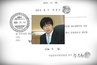 """[단독] 홍성준‧장욱환 검사, 태블릿 이미징파일 못 준다 """"배째라"""" 선언"""
