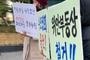 [포토] '위안부상 철거 및 수요집회 중단 촉구' 공대위 수요맞불집회 52회차