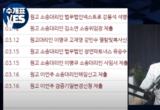"""이언주, 이은권 """"선거무효 소송 가세연과 관계없다"""""""