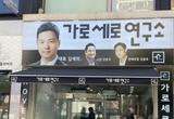 김세의, 변희재와 윤서인 음해 여론조작, 강용석엔 'XX 새끼' 욕설