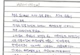 """[단독] 최서원, 본지에 자필 편지, """"김한수, 정호성, 김휘종은 예의가 있다면 입 다물라"""""""
