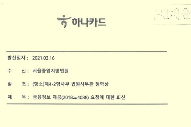 [단독] 태블릿 재판부, 사실조회 고의지연 핵심 증거인멸 도왔다
