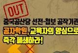 학부모단체, 22개 대학에 중공 선전선동기관 공자학원 폐쇄 촉구