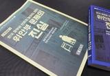 일본의 반일좌파 언론, 아사히신문이 날조한 위안부 문제