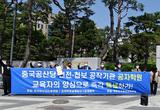 '중공 공산당 직속기관' 공자학원 폐쇄 요구 전국 확산
