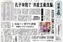 日 세카이닛포, 한국의 반-중공 시민단체 정력적 활동 1면 통해 소개