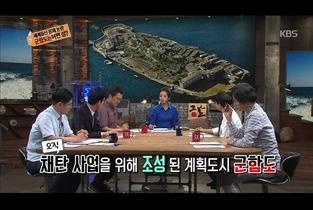NHK가 조작한 군함도 영상, 한국서 반일 역사왜곡에 무한활용