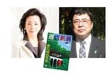 사쿠라이 요시코와 니시오카 쓰토무 대담, 위안부 보도 반성않는 아사히신문