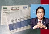 '박근혜 탄핵무효' 최대집 전 의협회장 대선출마, 문화일보 광고