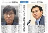 日 산케이, 역사 진실 추구 한국 지식인들 '일본연구상' 수상 소식 상세보도