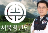"""서북청년단 정함철 """"가세연에 출연해 부정선거 사기선동 밝히겠다"""""""