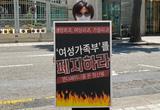 [포토] 낙태반대 시민단체, 여성가족부 폐지 촉구 1인시위