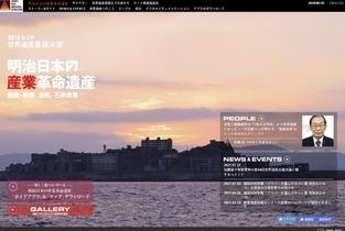 [일본산업유산국민회의] 군함도 관련 유네스코 결의에 이의를 제기한다