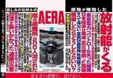 [겟칸하나다] 아사히신문 기자가 확산시킨 후쿠시마 유언비어