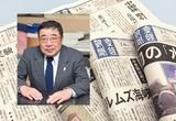[산케이신문 칼럼] 일본과 한국의 관계를 악화시킨 원흉