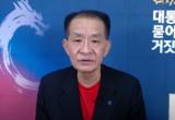 우종창, 박근혜 대통령 사기 탄핵의 진실 다큐멘터리 만든다