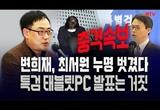 """변희재 """"윤석열은 최서원 태블릿 조작, 자백 및 대국민 사죄하라"""""""