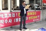 """변희재 """"윤석열은 태블릿 조작 자백하라"""" 캠프 앞 기자회견"""