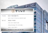 중앙일보, 최서원 측 정정보도 요청에 궤변 늘어놓으며 '도망'