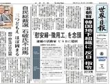 日 세카이닛포, 한국내 북한 간첩 '반일' 공작 1면에 대서특필