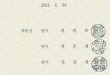 """기피신청 당한 태블릿 재판부 """"이유가 없다"""" 한 줄 의견서"""
