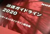 '군함도 논란' 한국 편드는 NHK가 일본 자유보수를 하나로 뭉치게 하는 이유