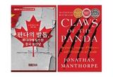 [서평] 캐나다는 왜 중국에 더 강력하게 대응해야 하는가 (글로브앤메일)